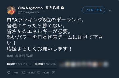 yutonagatomo011.jpg