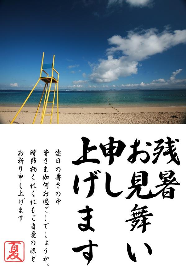 残暑お見舞い_2.jpg